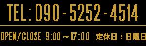 tel:090-5252-4514 OPEN9:00~17:00CLOSE 定休日:日曜日